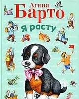 Я расту  А Барто