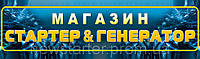 Генератор CA1309,12V-110A, на Renault Megane, Scenic, Espace, Laguna, Safrane