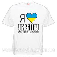 "Футболка ""Я люблю Україну"""