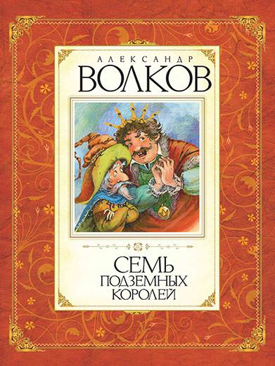 Семь подземных королей Александр Волков