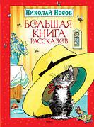 Большие книги для детей