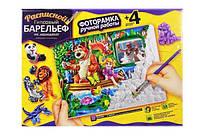 Набор Барельеф гипсовый большой 04 Danko Toys
