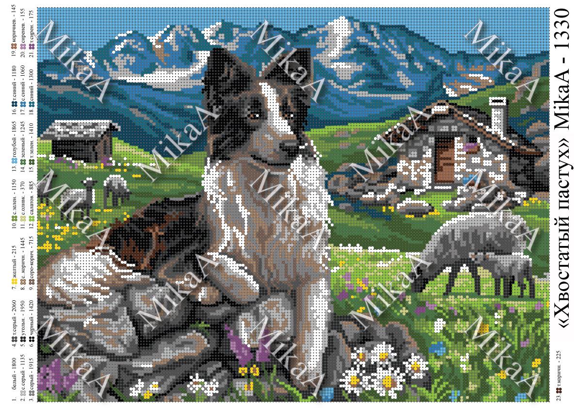 """Схема для полной зашивки бисером - """"Хвостатый пастырь"""" А3"""