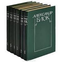 Александр Блок Собрание сочинений в 6 томах Т.1,2,3