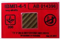 Пломба антимагнитная ИМП-1