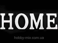 3D буквы HOME (деревянные)