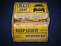 Поршня 1.1 (72,5) Таврия Славута ЗАЗ 1102 1103 1105 Тэмп
