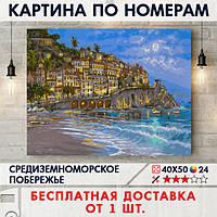 "Картина по номерам ""Средиземноморское побережье"" 40х50 см"