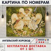 """Картина по номерам """"Ангельский хоровод"""" 40х50 см"""