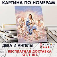 "Картина по номерам ""Дева и ангелы"" 40х50 см"
