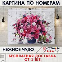 "Картина по номерам ""Нежное чудо"" 40х50 см"