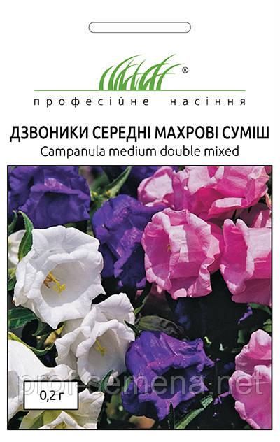 Дзвоники Середні Махрові суміш 0,2 г.