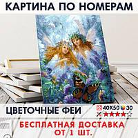 """Картина по номерам """"Цветочные феи"""" 40х50 см"""