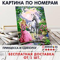 "Картина по номерам ""Принцессаи единорог"" 40х50 см"