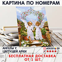"Картина по номерам ""Ангелы у цветущей арки"" 40х50 см"