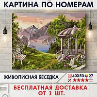 "Картина по номерам ""Живописная беседка"" 40х50 см"