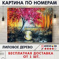 "Картина по номерам ""Лиловое дерево"" 40х50 см"