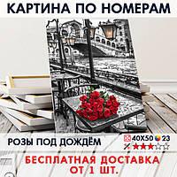 """Картина по номерам """"Розы под дождем"""" 40х50 см"""