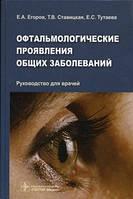 Егоров Е.А. Офтальмологические проявления общих заболеваний