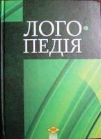 Логопедия. Шеремет М.К.