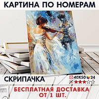"""Картина по номерам """"Скрипачка"""" 40х50 см"""