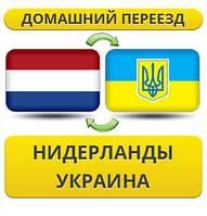 Домашний Переезд из Нидерландов в Украину