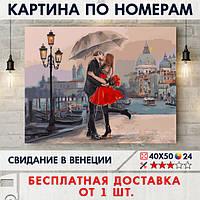 """Картина по номерам """"Свидание в Венеции"""" 40х50 см"""