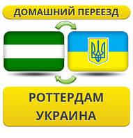 Домашний Переезд из Роттердама в Украину