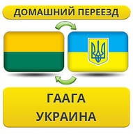 Домашний Переезд из Гаага в Украину