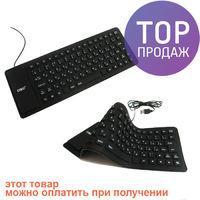 Гибкая силиконовая клавиатура для компьютера и ноутбука UKC Flexible Keyboard