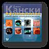 Дж. Кански Офтальмология : признаки, причины, дифференциальная диагностика