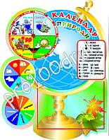 Календар природи, стенд 51х65см