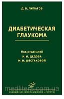 Липатов Д.В. Диабетическая глаукома: Практическое руководство для врачей. Под ред. И.И. Дедова, М.В. Шестаково