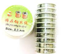 Проволока серебро для плетения бисером№0,3  10шт в упаковке (30м.)