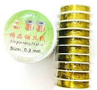 Проволока золото для плетения бисером №0,3  10шт в уп (30м.)