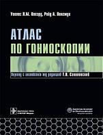 Уоллес Л. М. Олвэрд, Рейд А. Логмуа. Атлас з гоніоскопії + DVD