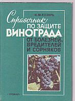 И.М.Козарь Справочник по защите винограда от болезней, вредителей и сорняков