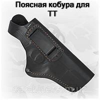 Поясная кобура для ТТ, со скобой для скрытого ношения, код (009)