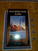 Гадальные карты  Таро  Магическое Судьбы