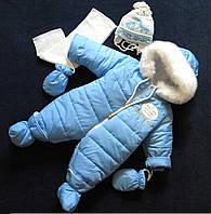 """Зимний пуховый комбинезон для новорожденного""""Королевский"""" голубой"""