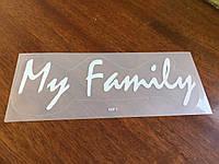 Семейные наклейки на авто. Надпись