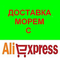 Сборные грузы Морем c Алиекспресс (AliExpress) в Украину просто и надежно за 60 дней