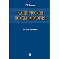 Сомов Е. Е. Клиническая офтальмология 3-е издание