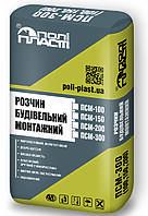 Полипласт ПСМ-150 - Смесь строительная монтажная высокопрочная (прочность не менее 15 МПа) 25 кг