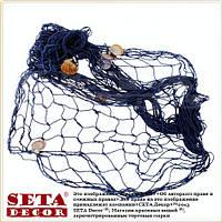 Сетка морская с ракушками 100х200 см, синяя
