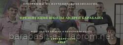 15.09 Киев Презентация Школы Андрея Барабаша