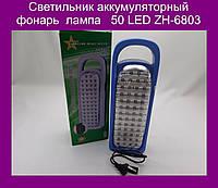 Светильник аккумуляторный фонарь  лампа   50 LED ZH-6803!Акция