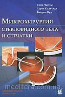 Чарльз Стив. Микрохирургия стекловидного тела и сетчатки