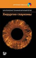 Ф. Хамптон Рой, Ларри Бенджамин. Под ред. Чен Т. Хирургия глаукомы + CD