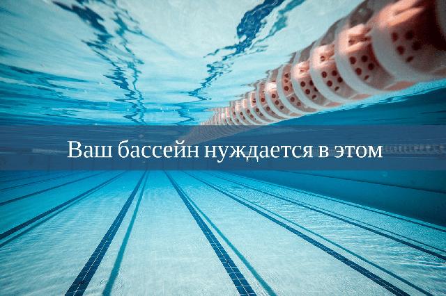 оборудование и комплектация для бассейнов